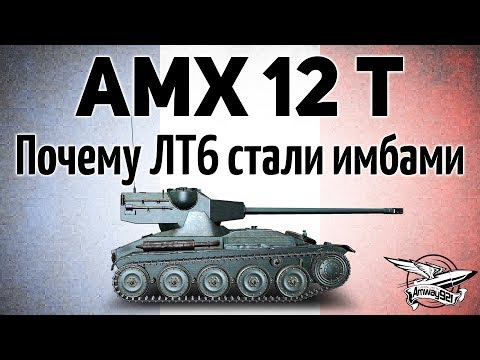 A deserted French skin for AMX 12t for World of Tanks